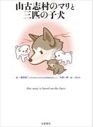 山古志村のマリと三匹の子犬(文春e-book)
