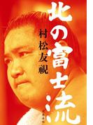 北の富士流(文春e-book)