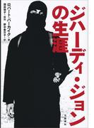 ジハーディ・ジョンの生涯(文春e-book)