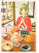 【期間限定 無料】コンビニお嬢さま(1)