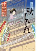 秋しぐれ 風の市兵衛(祥伝社文庫)