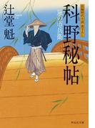 科野秘帖 風の市兵衛(祥伝社文庫)