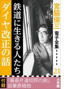 宮脇俊三 電子全集21『鉄道に生きる人たち/ダイヤ改正の話』(宮脇俊三 電子全集)