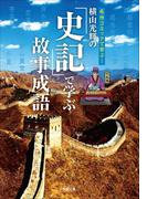 横山光輝の『史記』で学ぶ故事成語