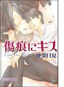 傷痕にキス(ガッシュ文庫)