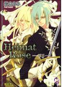Heimat Rose―覇王―(ガッシュ文庫)
