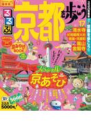 るるぶ京都を歩こう'17(るるぶ情報版(国内))