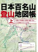 日本百名山登山地図帳 上(諸ガイド)