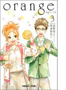 orange 【オレンジ】 : 3(双葉社ジュニア文庫)