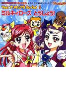 Yes! プリキュア 5 Go Go!(2)ミルキィローズ とうじょう!(講談社のテレビえほん(おともだち))