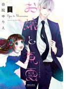 お嬢と東雲(2)(ポラリスCOMICS)