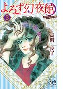 よろず幻夜館 3(ボニータコミックス)