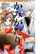かみがたり~女陰陽師と房総の青鬼~ 3(ボニータコミックス)