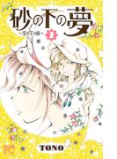 砂の下の夢~空の下の緑~ 2(プリンセス・コミックス)