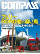 海事総合誌COMPASS2016年7月号