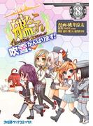 艦隊これくしょん -艦これ- 4コマコミック 吹雪、がんばります!(8)(ファミ通クリアコミックス)