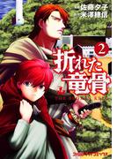 折れた竜骨(2)(ファミ通クリアコミックス)