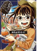 事件記者トトコ! 4(ビームコミックス(ハルタ))