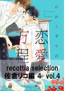recottia selection 佐倉リコ編4 vol.4(B's-LOVEY COMICS)