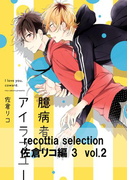 recottia selection 佐倉リコ編3 vol.2(B's-LOVEY COMICS)