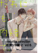 recottia selection 佐倉リコ編2 vol.6(B's-LOVEY COMICS)