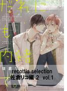 recottia selection 佐倉リコ編2 vol.1(B's-LOVEY COMICS)