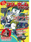 ほぼほぼフリーゲームマガジン Vol.4(エンターブレインムック)