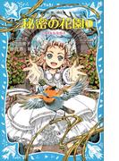 秘密の花園1 ふきげんな女の子(講談社青い鳥文庫 )