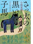 さっ太の黒い子馬(文学の扉)