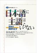 日本語に主語はいらない 百年の誤謬を正す(講談社選書メチエ)
