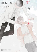 アカノイト【特別版】(シャレード文庫)