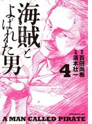【期間限定価格】海賊とよばれた男(4)