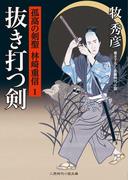 抜き打つ剣(二見時代小説文庫)