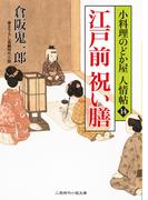 江戸前 祝い膳(二見時代小説文庫)
