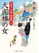大泥棒の女(二見時代小説文庫)