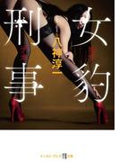 女豹刑事(悦文庫)