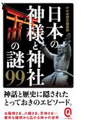 日本の神様と神社の謎99(イースト新書Q)