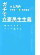 ガチで立憲民主主義 壊れた日本はつくり直せる(集英社インターナショナル)(集英社インターナショナル)