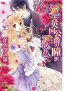 恋人たちのファンタジー・ヒストリカル 愛は英国公爵の瞳に導かれて(コバルト文庫)