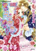 恋人たちのファンタジー・ヒストリカル 愛はロココの薔薇に導かれて(コバルト文庫)