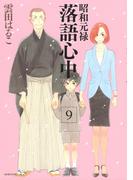 【セット限定価格】昭和元禄落語心中(9)