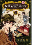 tell your story(1)