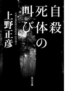自殺死体の叫び(角川文庫)