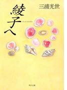 綾子へ(角川文庫)