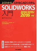 よくわかる3次元CADシステムSOLIDWORKS入門 2014/2015/2016対応