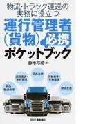 物流・トラック運送の実務に役立つ運行管理者〈貨物〉必携ポケットブック