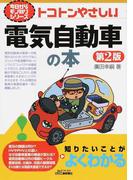 トコトンやさしい電気自動車の本 第2版 (B&Tブックス 今日からモノ知りシリーズ)