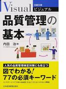 ビジュアル品質管理の基本 第5版 (日経文庫)(日経文庫)