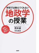 学校では教えてくれない地政学の授業 日本一わかりやすい!