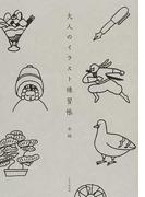大人のイラスト練習帳